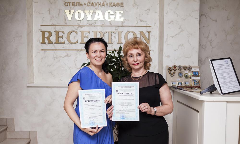Сертификация гостиницы